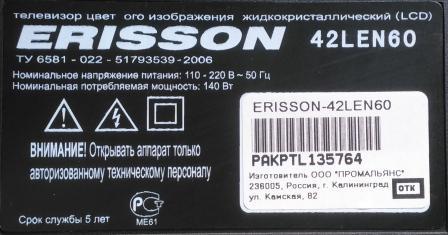 ERISSON 42LEN60.JPG
