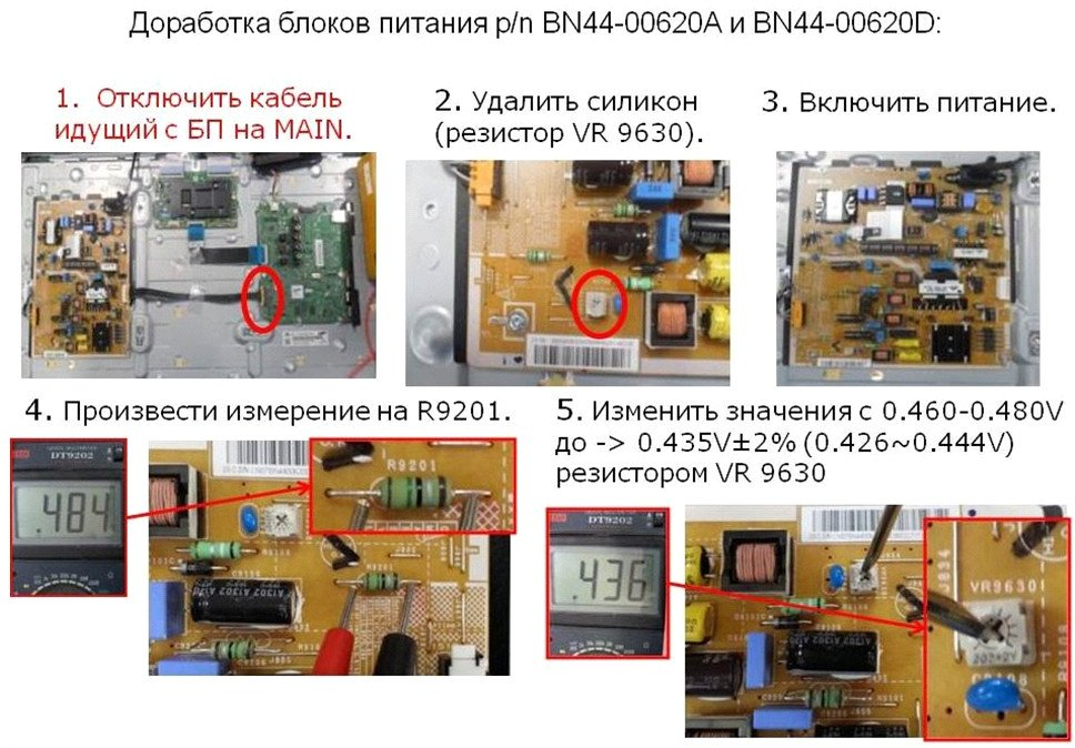 Доработка блоков питания BN4-00620A и BN44-00620D.jpg
