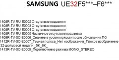 SAMSUNG UE32F5-F6.jpg