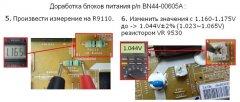 Доработка блока BN44-00605A.jpg