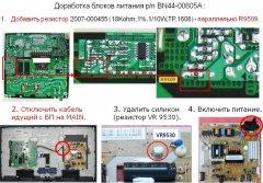Доработка добавить резистор 18k параллельно R9509.jpg