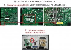Замена резистора R9819 BN44 00615A.jpg