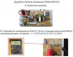 После установки резистора измерение напржения.jpg