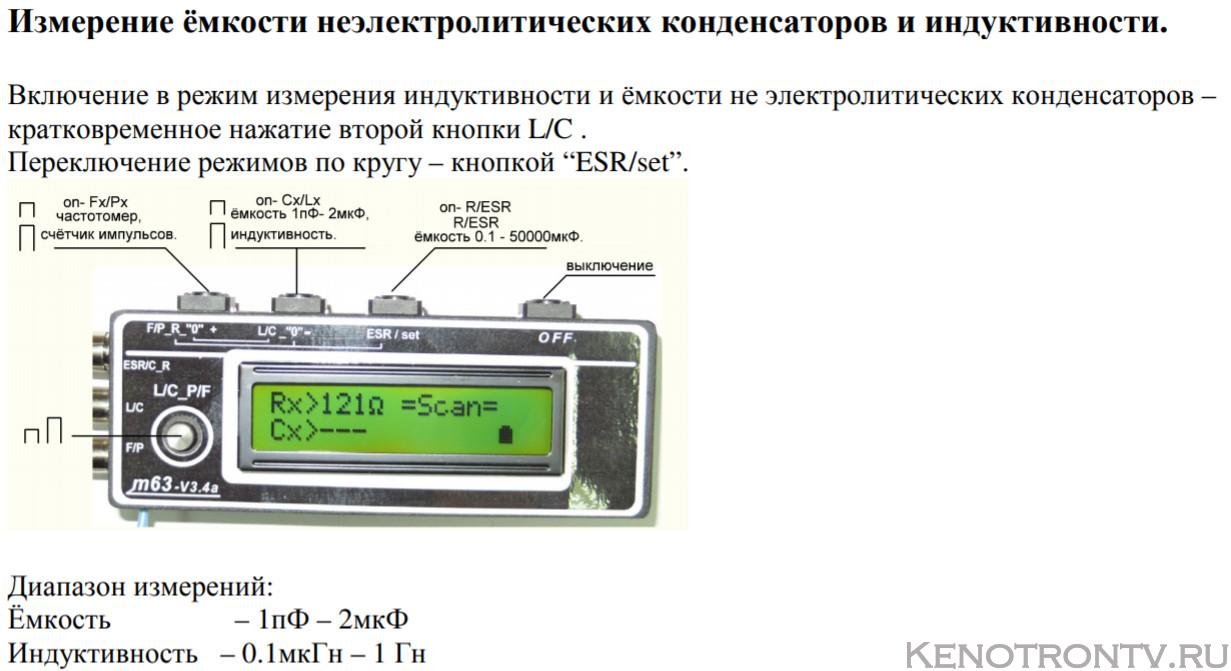 Измеритель ESR, LCF Версия V3.4а